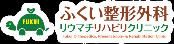 ふくい整形外科リウマチリハビリクリニックの公式サイト