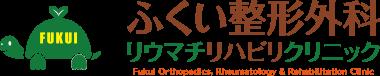 ふくい整形外科リウマチリハビリクリニック