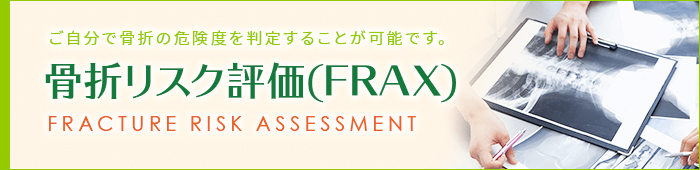 骨折リスク評価(FRAX) FRACTURE RISK ASSESSMENT