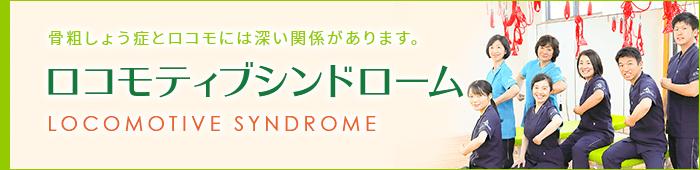 ロコモティブシンドローム LOCOMOTIVE SYNDROME